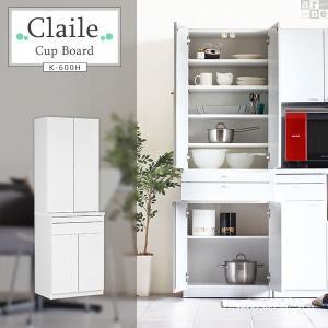 【在庫処分】食器棚 完成品 幅60 キッチンボード おしゃれ ハイタイプ ホワイト 日本製 大型 Claile K-600H|arne