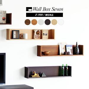 ウォールラック 壁掛け 棚 収納 木製 壁掛けラック 薄型 本棚 北欧 おしゃれ Wall Box F-900 コの字型 薄型 単品 arne アーネ|arne