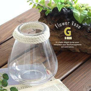 フラワーベース 花瓶 ガラス ビン 容器 入れ物 Flower Vase-G S|arne