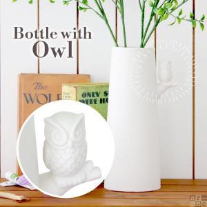 花瓶 フラワーベース 陶器 ホワイト 白 フクロウ アニマル  Bottle with owl|arne
