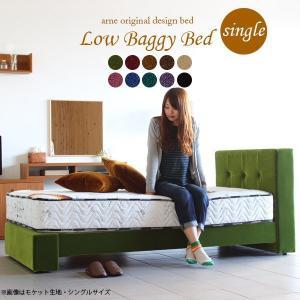 ベッド シングルベッド フレームのみ すのこベッド モケット グリーン/ゴールドベージュ/ディープブラウン/ダークレッド/ベージュ|arne