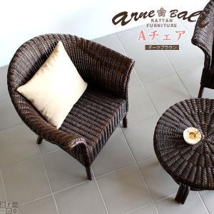 ラタン 籐 ダイニングチェア アジアン リゾート 家具 arneBALI Aチェア 1人掛け 椅子 ダークブラウン|arne