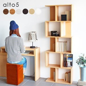 ディスプレイラック 本棚 間仕切り 家具 オープンラック 完成品 おしゃれ 木製 5段 ラック alto5|arne