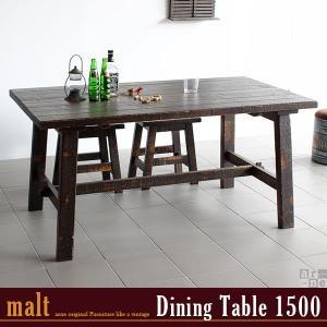 【在庫処分】 半額 テーブル ダイニング ヴィンテージ 食卓テーブル 木製 アンティーク Malt モルト ダイニングテーブル1500 【ay】|arne