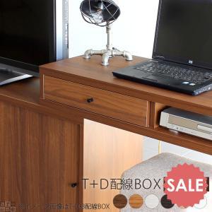 配線 収納 T+D配線BOX 105S用 ボックス ケーブルボックス T+D専用オプションパーツ arne arne