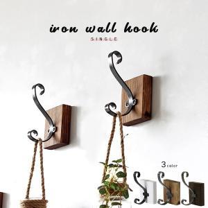 ウォールフック 壁 アイアン フック アンティーク コートハンガー 壁掛け スリム 収納 おしゃれ 古木 Iron Hook Single|arne