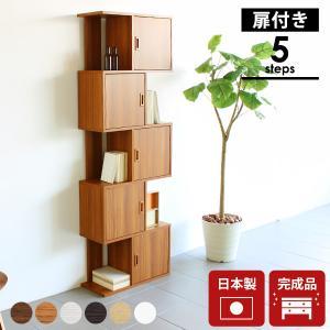 ディスプレイラック 木製 ホワイト リビング 本棚 扉付き おしゃれ 5段 オープンラック 飾り棚 alto DX-5|arne
