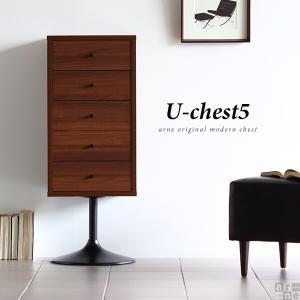 チェスト 引き出し 5段 オフィス サイドチェスト デスク 書類 収納 リビング おしゃれ U-chest5|arne