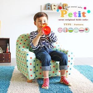 子供用ソファ キッズソファー ミニチェア キッズ ソファ かわいい 1人 コンパクト 子供 子供用 ソファー 1P|arne