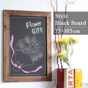 黒板 ブラックボード ウェルカムボード 結婚式 ウェディング カフェ メニュー表 壁掛け アンティーク 木枠 おしゃれ  STYLE BB6090 LBR arne