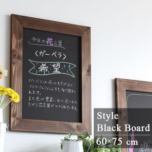 アンティーク風 ブラックボード 黒板 ウェルカムボード 壁掛け シャビー 木枠 おしゃれ  STYLE BB4560 LBR arne