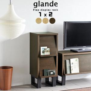 ディスプレイラック フラップ 1列 2段 フラップ扉 本棚 おしゃれ スリム 雑誌 キャビネット glande 1×2|arne