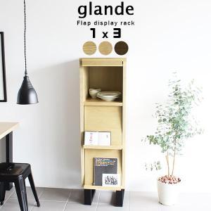 ディスプレイラック フラップ 1列 3段 フラップ扉 本棚 おしゃれ スリム 雑誌 キャビネット glande 1×3|arne