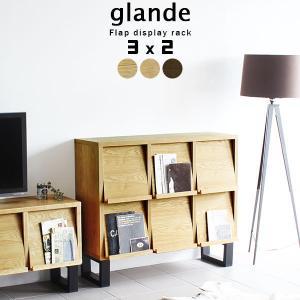 フラップチェスト 2段 リビング 本棚 おしゃれ 扉付き キャビネット ディスプレイラック 完成品 天然木 glande 3×2|arne