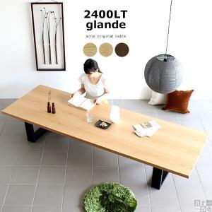 センターテーブル 和室 ローテーブル 無垢 テーブル ホテル 座卓テーブル 大きい 木製 長机 おしゃれ モダン|arne