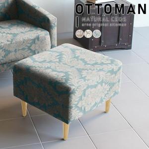 オットマン スツール 足置き おしゃれ 安い 北欧 高さ40cm 一人掛け 足置き台 椅子 足置きスツール 足置きソファー arne