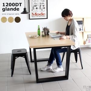 ダイニングテーブル 木製 無垢 パソコンデスク 120cm 北欧 ウォールナット 食卓 テーブル デスク おしゃれ glande 1200DT 日本製|arne