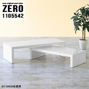 ローテーブル 白 鏡面 コの字 テーブル 伸縮 座卓 ネストテーブル パソコンデスク ロータイプ ホワイト nail zero|arne