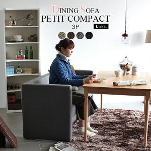 3人掛けソファ 布張り 食卓 椅子 イス コンパクト ダイニングテーブル 肘付き 北欧|arne