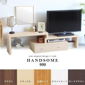 テレビ台 完成品 白 伸縮 テレビボード 幅90 ローボード 木製 北欧 ナチュラル TV台 TVボード HANDSOME 900|arne