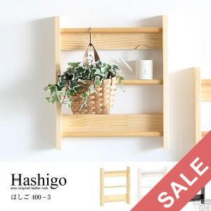 スリッパラック 壁掛け かばん掛け ハンガーラック 木製 子供 スリム 玄関 収納 傘掛け おしゃれ 日本製 はしご 400-3 arne