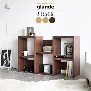 オープンラック 木製 本棚 ディスプレイラック おしゃれ 3段 シェルフ 間仕切り ラック 棚 完成品 glande 3|arne