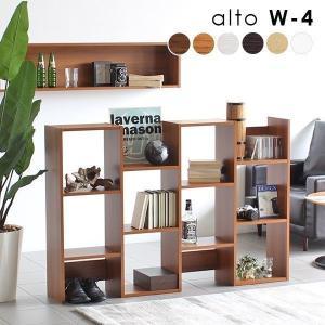 ディスプレイラック 完成品 4段 オープンラック 木製 本棚 おしゃれ 薄型 書棚 北欧 オフィス arne alto W-4|arne