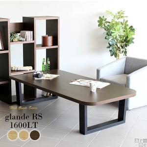 センターテーブル 木製 ローテーブル 和室 モダン 大きい おしゃれ 座卓テーブル 旅館 無垢 高級 角丸|arne