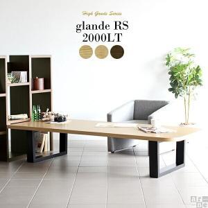 センターテーブル 角丸 ローテーブル 座卓 片側 大きい 木目 おしゃれ 長机 木製 モダン 高級 旅館 日本製|arne