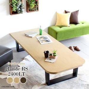 センターテーブル 和室 ローテーブル 無垢 角丸 ホテル 座卓テーブル 大きい 片側 木製 長机 おしゃれ モダン|arne