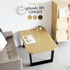 センターテーブル 高さ55cm 北欧 ソファテーブル リビング 木製 おしゃれなローテーブル 120 モダン 片側 角丸|arne