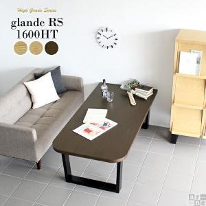 センターテーブル おしゃれ 高さ55cm ローテーブル 木目 ソファテーブル モダン カフェ 角丸 片側 オフィス|arne