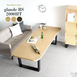 センターテーブル ウォールナット オフィステーブル リビング 無垢 大きい ソファテーブル モダン 片側 角丸|arne