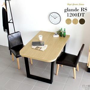 ダイニングテーブル 食卓 おしゃれ 無垢 テーブル 120 ウォールナット 北欧 パソコンデスク 日本製 片側 角丸|arne