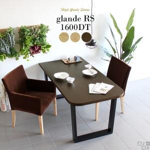 ダイニングテーブル モダン 160 おしゃれ オフィスデスク 無垢 リビングテーブル パソコンデスク 片側 角丸|arne