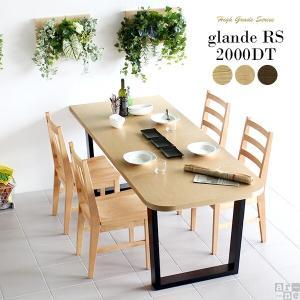 ダイニングテーブル 角丸 おしゃれなリビングテーブル 片側 テーブル 4人 モダン おしゃれ 無垢 リビング 日本製|arne