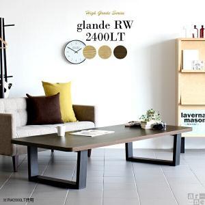 センターテーブル 無垢 ホテル 座卓テーブル 和室 角丸 大きい ローテーブル 木製 長机 おしゃれ モダン|arne