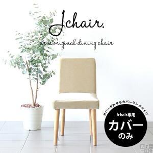 椅子カバー おしゃれ 背もたれ 北欧 一人椅子 ダイニングチェア 木製  Jチェア1P専用カバーのみ モケット|arne