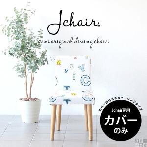 椅子カバー おしゃれ 柄 ダイニングチェア 木製 ダイニング 食卓椅子 チェアー Jチェア1P専用カバーのみ イラスト|arne