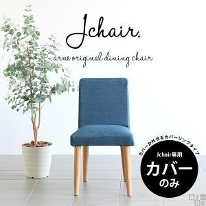 椅子カバー おしゃれ 背もたれ 北欧 一人椅子 ダイニングチェア 木製  Jチェア1P専用カバーのみ デニム|arne