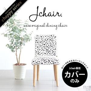 椅子カバー おしゃれ 柄 ダイニングチェア 木製 ダイニング 食卓椅子 チェアー Jチェア1P専用カバーのみ チャッピー|arne