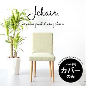 椅子カバー おしゃれ 背もたれ 北欧 一人椅子 ダイニングチェア 木製  Jチェア1P専用カバーのみ NS-7|arne