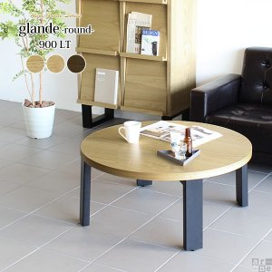 センターテーブル ロータイプ 木製 机 座卓 ローテーブル おしゃれ テーブル ちゃぶ台 円卓|arne