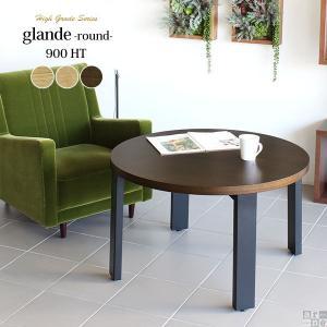 センターテーブル 机 カフェテーブル おしゃれ 円卓 コーヒーテーブル 丸テーブル 木製 リビングテーブル|arne