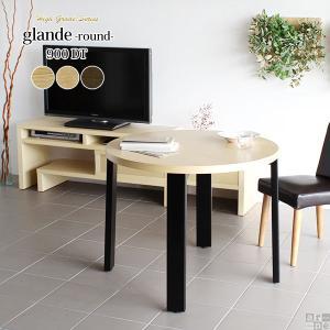 ダイニングテーブル 丸テーブル 丸 デスク 机 おしゃれなリビングテーブル 木製 円形 円卓 モダン|arne