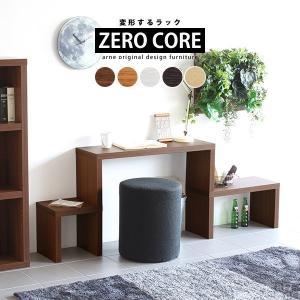 ディスプレイラック 本棚 木製 オープンラック 伸縮 テレビ台 日本製 シェルフ パズルラック 飾り棚 ZERO CORE|arne