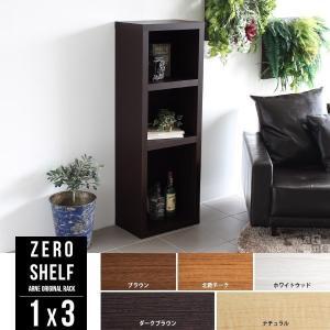 本棚 省スペース ロータイプ 完成品 カラーボックス 木目 3段 ディスプレイラック 日本製 書棚 ZERO SHELF 1×3 arne