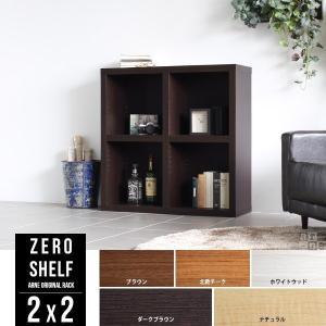 本棚 ロータイプ おしゃれ 奥行30cm 完成品 参考書 収納ラック 木製 2段 ディスプレイラック 書棚 ZERO SHELF 2×2 arne