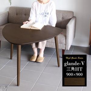 ハイテーブル ダイニングテーブル 三角 センターテーブル カフェ glande-V 900×900 三角HT|arne