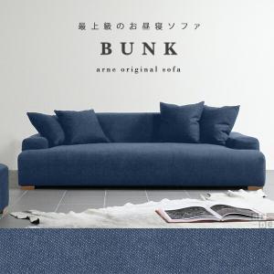 ソファ 3人掛け ローソファー 三人掛けソファ 日本製 Bunk クッション4個付 デニム|arne